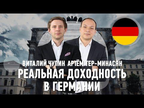 Реальная доходность от недвижимости в Германии | Интервью Campus Property на выставке Property Show