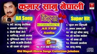 Kumar Sanu Hits    कुमार सानुकाे नेपाली फिल्मका सुपर हिट गीतहरु    Jukebox