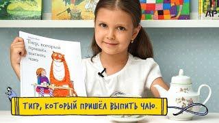 Детские книги / Тигр, который пришёл выпить чаю