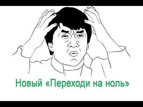 Тариф Мегафон «Переходи на НОЛЬ 09.18»