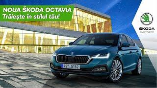 NOUA ŠKODA OCTAVIA - Trăiește în stilul tău!