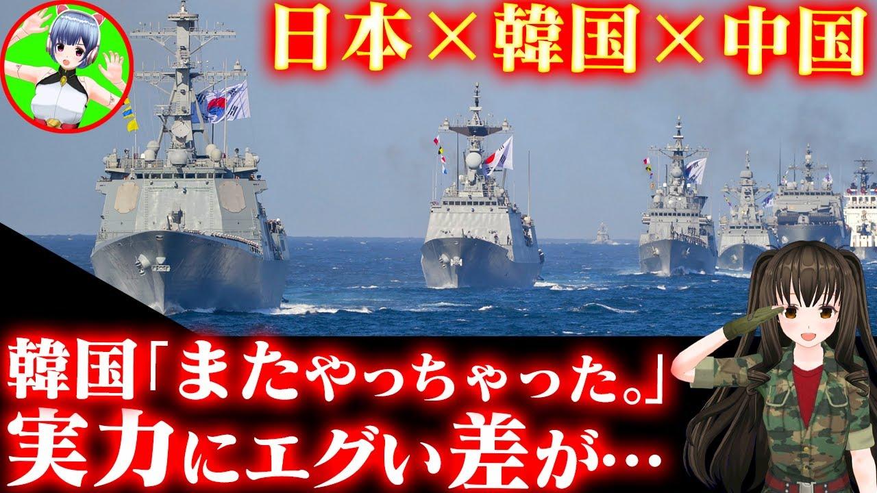 『日本vs韓国vs中国!アジア最強の外洋海軍はどこだ!』海上自衛隊、韓国海軍、中国海軍を徹底比較!