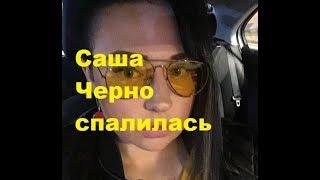 Саша Черно спалилась. ДОМ-2 новости