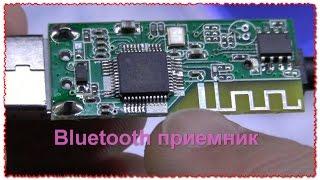 Стерео USB Bluetooth приемник, музыка в ушах. Обзор Тест посылка