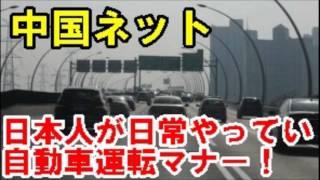 2015年9月9日、中国のインターネット上に「日本のドライブ見聞」と題す...