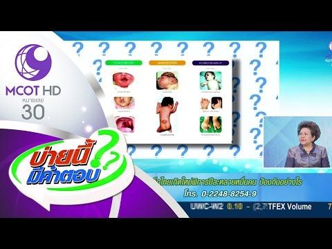 บ่ายนี้มีคำตอบ (5 ก.พ.59) ระวังเด็กไทยเกิดใหม่พิการปีละหลายหมื่นคน ป้องกันอย่างไร 9MCOT HD ช่อง30