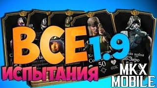 НОВЫЕ ИСПЫТАНИЯ И ПЕРСОНАЖИ В Mortal Kombat X Mobile | Обновление 1.9