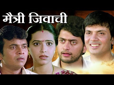 Maitri Jivachi -  Marathi Full Movie |...