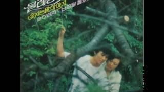 난 정말 몰랐었네 - 물레방아(1978)
