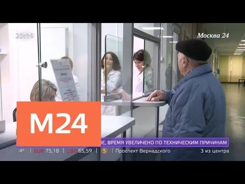 В столице упрощается получение бесплатных лекарств для льготников - Москва 24