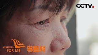 [等着我]妈妈身患癌症严苛教子 儿子不堪重压离家出走| CCTV