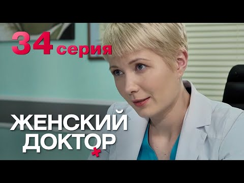 Женский доктор. Серия 34. Dr. Baby Dust. Episode 34.