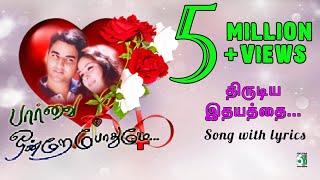 Thirudiya Idhayathai Thiruppi Super Hit Tamil Lyrics Song | Kunal | Monal