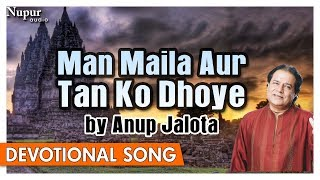 Man Maila Aur Tan Ko Dhoye | Anup Jalota Bhajan | Hindu Devotional Songs | Nupur Audio