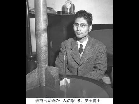 131---糸川英夫 博士( 日本宇宙開発の祖 )--- Ngo未来大学院=NFS=NGO ...