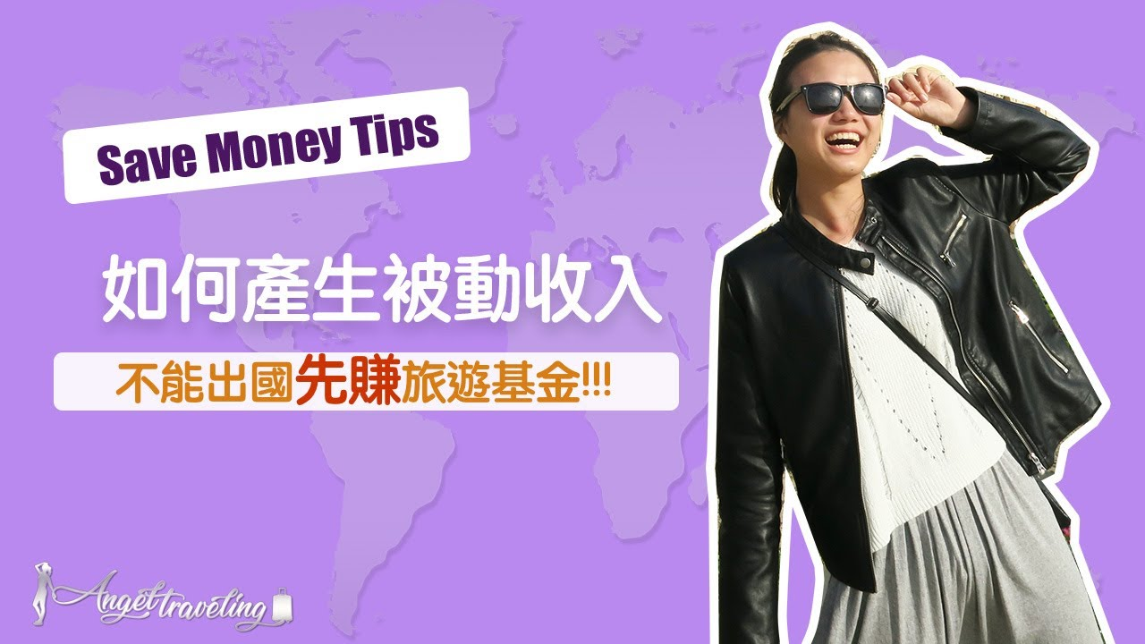 【被動收入】出國省錢PART13 邊旅遊邊賺錢 旅遊基金這樣存!