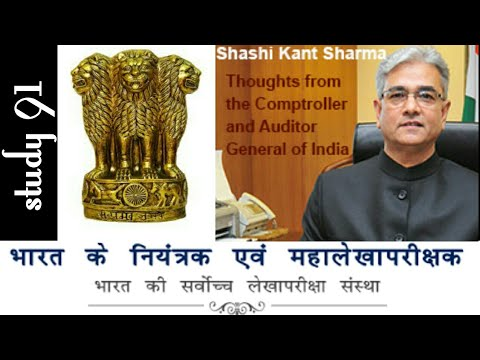 【6】भारत का नियंत्रक-महालेखा परीक्षक Comptroller and Auditor General of India - CAG
