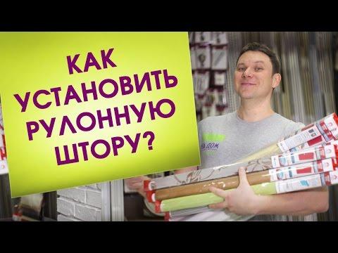 Жалюзи и рулонные шторы Империя окон г Мурманск