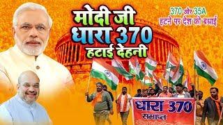 मोदी जी धारा 370 हटाई दिहनि | #370 धारा हटाने पर देश को बधाई गीत | Mukesh Sharma