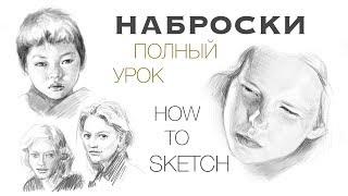 Как Рисовать НАБРОСКИ. ПОЛНЫЙ УРОК!