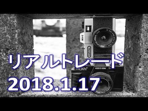 【FX:ドル円 2018.1.17】リアルトレード解説