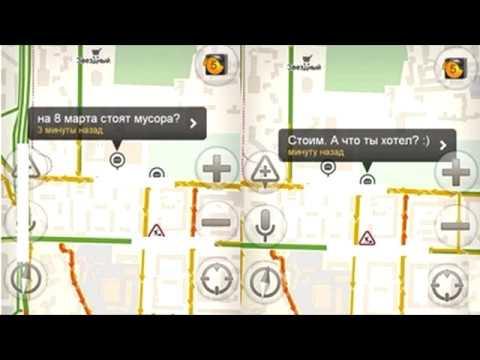Переписка в Яндекс пробках Приколы в пробках Приколы на дорогах россии