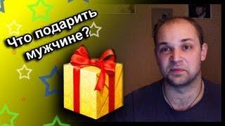 видео Что можно подарить мужчине коллеге на день рождения