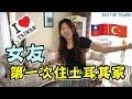 台灣女友第一次吃土耳其早餐,30種類太多一次吃胖兩公斤!- (老外瘋台灣) - YouTube