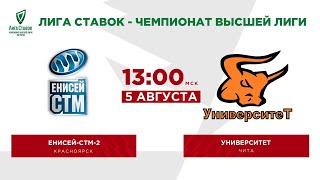 «Енисей-СТМ-2» — «Университет»| «Лига Ставок - Чемпионат Высшей лиги»
