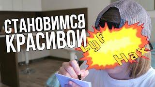 Download СТАНОВИМСЯ КРАСИВОЙ Mp3 and Videos