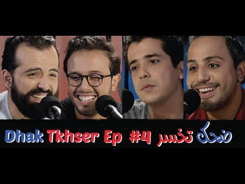 Dhak Tkhser # Ep 4  Les Inqualifiables vs Driss & Mehdi  - 4 ضحك تخسر الحلقة