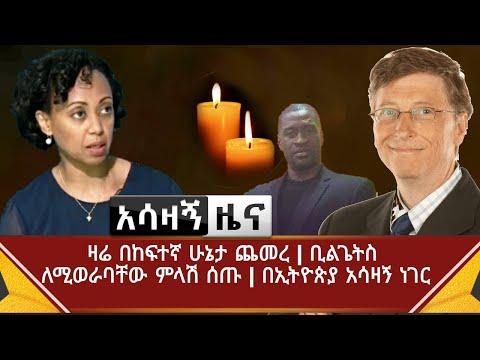 Ethiopia ሰበር ዜና – ዛሬ በከፍተኛ ሁኔታ ጨመረ | ቢልጌትስ ለሚወራባቸው ምላሽ ሰጡ | በኢትዮጵያ አሳዛኝ ነገር | Abel Birhanu