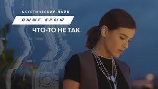 Смотреть клип Елена Темникова - Что-То Не Так