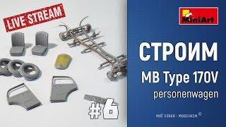 #6 Онлайн стройка MB Type 170V от Miniart - сборка салона и мелочевки