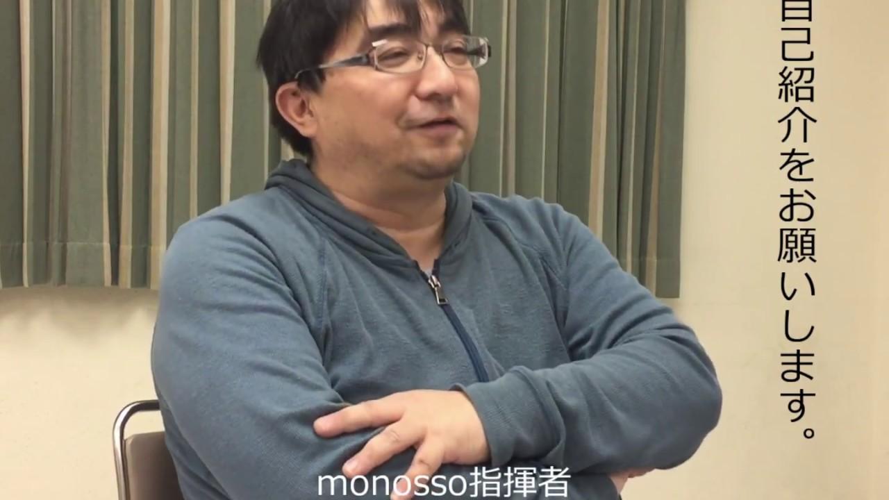 monosso指揮者 山本啓之インタビ...
