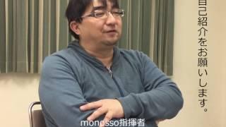 monosso指揮者 山本啓之インタビュー
