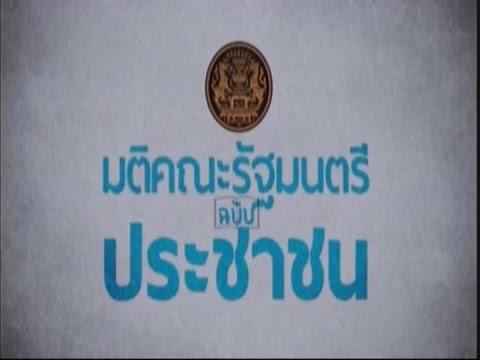 เดินหน้าประเทศไทย มติคณะรัฐมนตรี ฉบับประชาชน