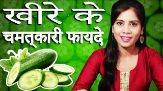 खीरे के फायदे │ Health Benefits of Super Food Cucumber │ Kheere Ke Fayde │Imam Dasta│Home Remedies