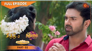Chithi 2 & Thirumagal Mahasangamam - Full Episode | Part - 2 | 29 Jan 2021 | Sun TV | Tamil Serial