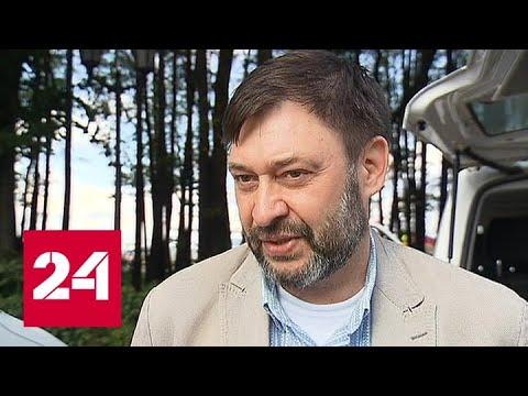 Хочу доказать свою невиновность: Кирилл Вышинский рассказал дальнейших планах - Россия 24