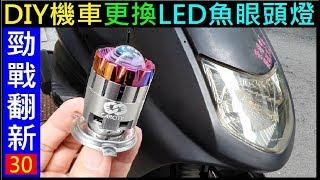 (勁戰翻新EP30)DIY機車更換LED魚眼頭燈【勁戰改裝一…