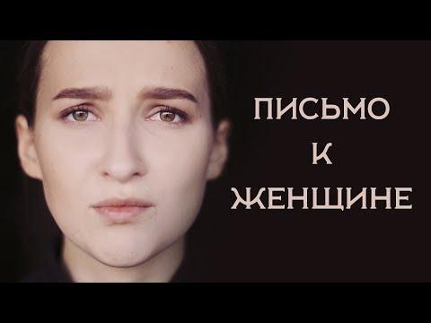 Сергей Есенин - Письмо к женщине