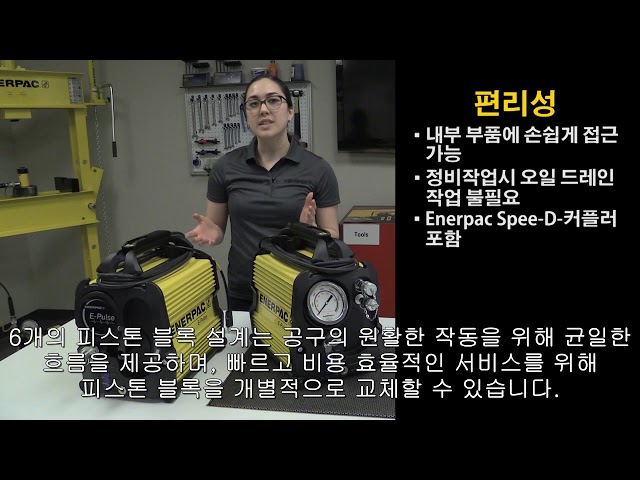 E-펄스 전동 유압 펌프 – 고유량 & 스마트 제어 l Enerpac – E-시리즈