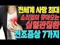 강혐] 버스입구에서 노인을 밀어 사망하게 한 여자