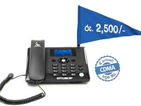 Sri Lanka Telecom Citylink CDMA Postpaid