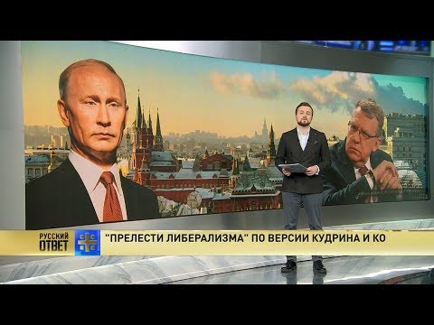Кудрин открыто выступил против Путина