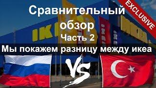 KEA Стамбул  Сравнительный обзр Товары которых нет в ИКЕА Россия Часть 2