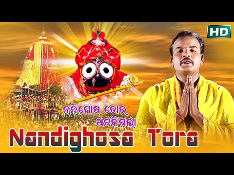 NANDIGHOSA TORA | Album-Nandighosa Tora Ataki Gala | Basanta Patra | Sarthak Music