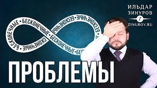 ПОЧЕМУ ПРОБЛЕМЫ НЕ КОНЧАЮТСЯ? / ПСИХОЛОГИЧЕСКИЕ ПРОБЛЕМЫ / ИЛЬДАР ЗИНУРОВ