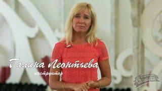 Галина Леонтьева - Приглашение в клуб Багира